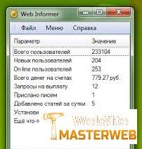 Web Informer (Bux Informer), Программа для on-line мониторинга сайта