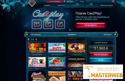 Скрипт казино Версия 2.0