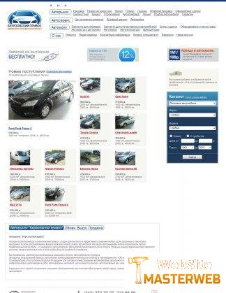 Cкрипт автомобильной доски объявлений (berprivoz.ru)