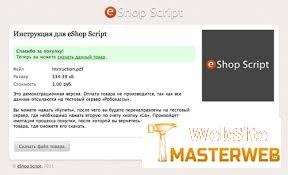 Скрипт eShop Script