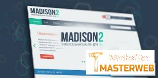 MADISON 2 ДЛЯ DLE 10.4
