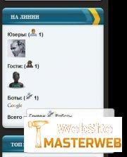 """Модуль """"Кто онлайн"""""""