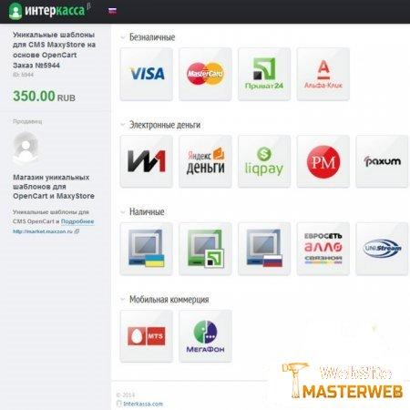 Модуль оплаты Интеркасса-2.0