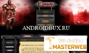 Скрипт Браузерной Онлайн Игры Bloody World