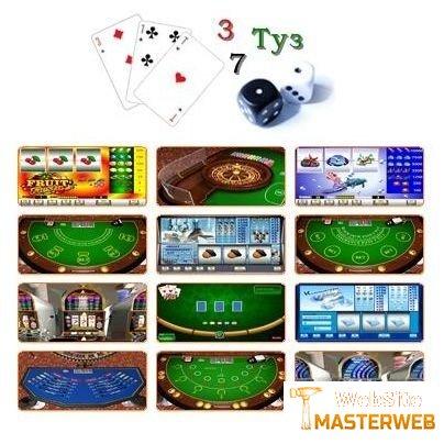Скачать скрипт казино бесплатно! 3 7 казино!