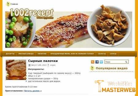 MYRECIPE - Автонаполняемый сайт кулинарный портал на WordPress