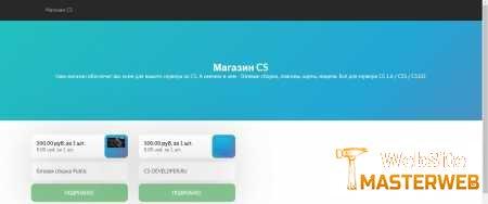 Магазин цифровых товаров - Скрипт PHP