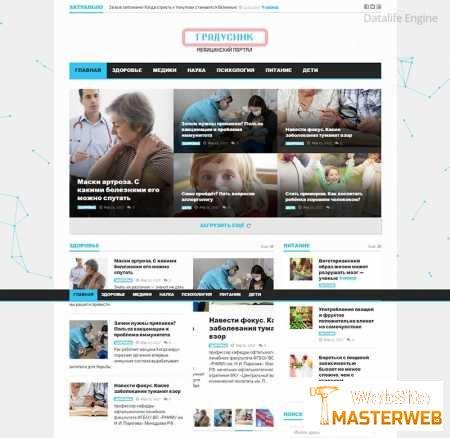 Автонаполняемый портал Медицина на WordPress