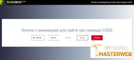 Создание анимированных кнопок для сайта