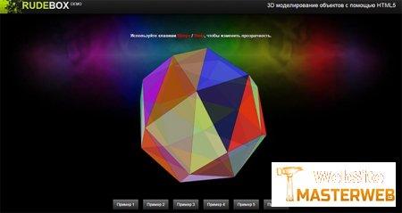 3D моделирование объектов с помощью