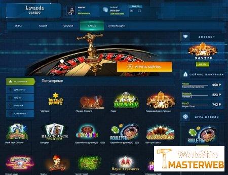 Скрипт lavanda-casino