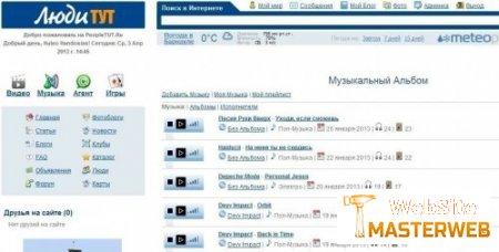 """Скрипт Клона сайта mail.ru - """"Люди тут"""""""