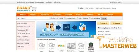 Brand 2.2.1 на русском