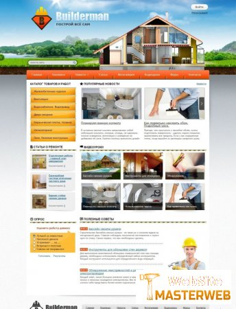 Строительный шаблон builderman