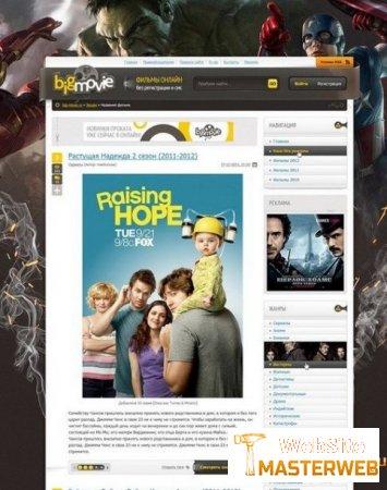 Кино-шаблон Big-movie v2 (Для Онлайн Кинотеатра)