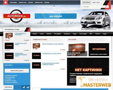 Auto Rock - шаблон для автомобильного сайта