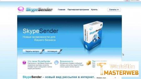 SkypeSender удобный инструмент бесплатной рекламы СПЕШИТЕ