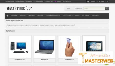 Скрипт Интернет Магазина «MAXYSTORE V.1.5″