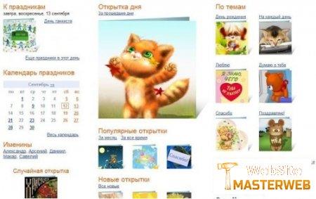 Скрипт сервиса для создания онлайн открыток «VCARD-PRO»