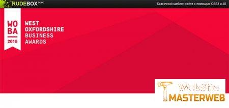 Красочный шаблон сайта с помощью CSS3 и JS