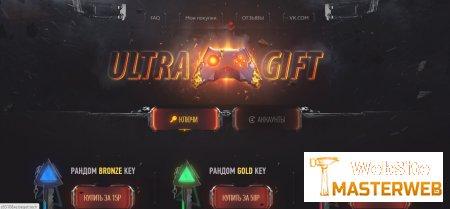 Скрипт магазина UltraGift