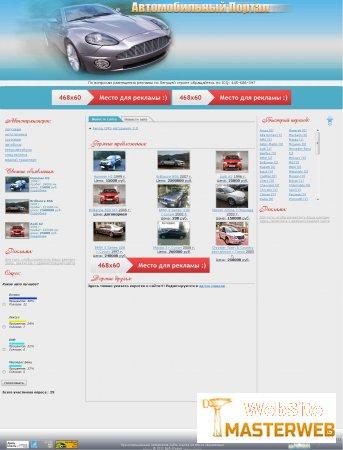 Скачать бесплатно CMS Авто рынок 2.0