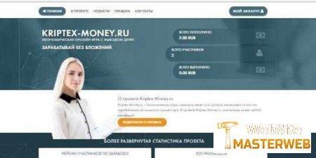 СКРИПТ ЭКОНОМИЧЕСКОЙ ИГРЫ KRIPTEX-MONEY