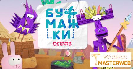 СКРИПТ ЭКОНОМИЧЕСКОЙ ИГРЫ БУМАЖКИ - PAPER ISLAND