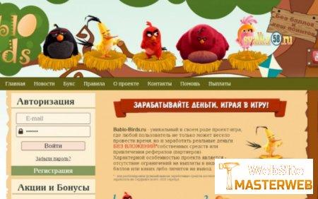 СКРИПТ ИГРЫ С ВЫВОДОМ ДЕНЕГ BABLO-BIRDS
