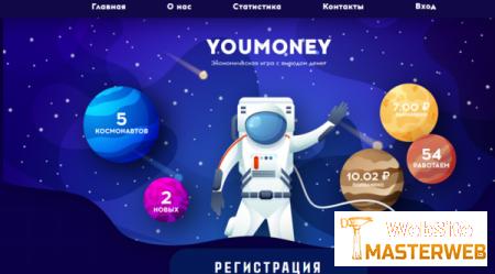 СКРИПТ ЭКОНОМИЧЕСКОЙ ИГРЫ YOU MONEY