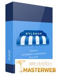 Kylshop 4.4 - плагин интернет-магазина для DLE