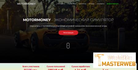 СКРИПТ ОНЛАЙН ИГРЫ MOTORMONEY (NEW) НЕ РИП (БЕКАП )