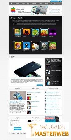 Apple Portal - iOS тематики шаблон для DLE