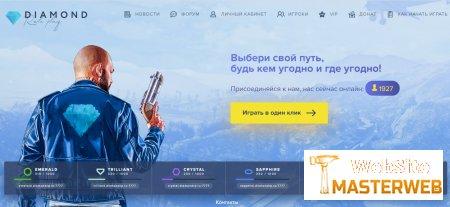 Скрипт сайта diamondrp.ru